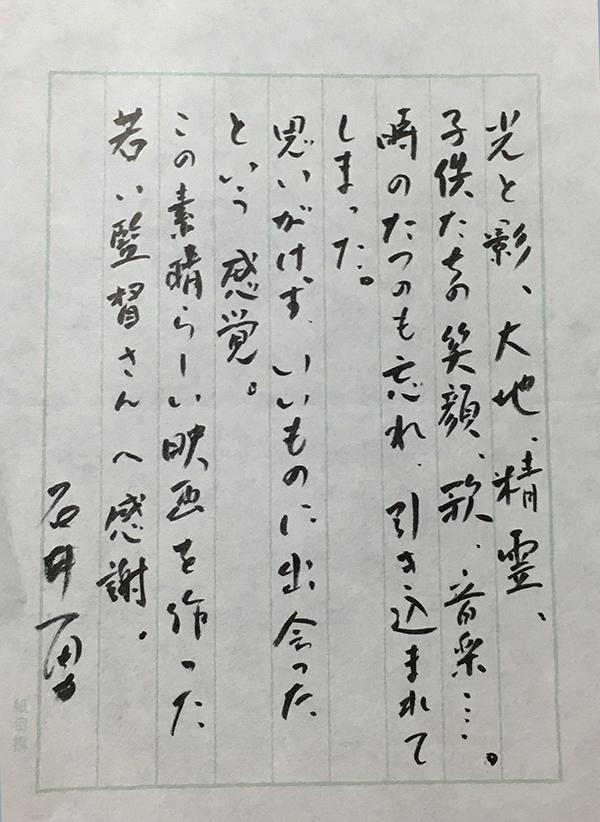 石井一男さん手紙画像
